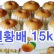 원황배 선물세트15kg (18~20과)